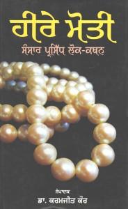 Heere Moti Sansar Parsidh Lok Kathan