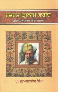Hazrat Ghulam Farid Jeevan Anubhav Ate Kalaam