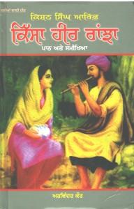 Kissa Heer Ranjha (Kishan Singh Arif) Path Ate Smekhiya