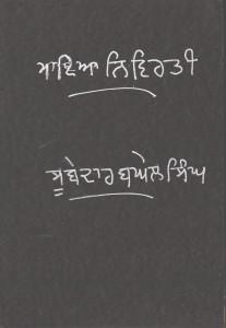 Maya Nivirti