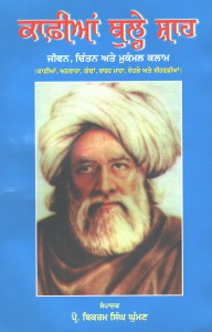 Qafian Bulle Shah