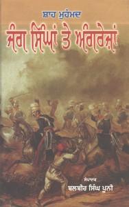 Shah Mohammad Jang Singhan Te Angrezan Path Ate Parvachan
