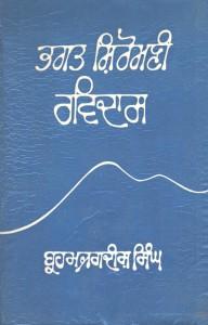 Bhagat Shiromani Ravidas Bani Ate Viyakheya