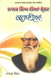 Nanak Singh Dian Shresht Kahaniyan