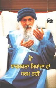 Main Dharmikta Skhanda Han
