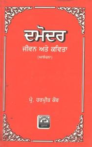 Damodar Jivan Ate Kavita