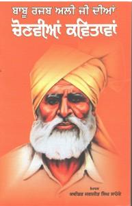 Babu Rajab Ali Ji Dian Chonvian Kavitavan