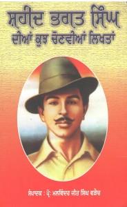 Shaheed Bhagat Singh Dian Kuj Chonvian Likhtan