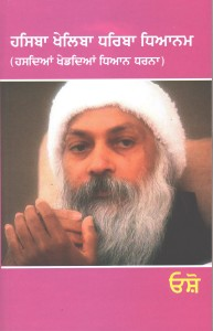 Hasiba Kheliba Dhariba Dhayanam