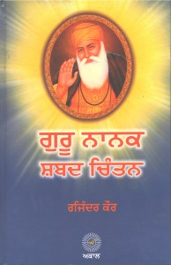 Guru Nanak Shabad Chintan