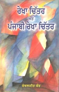 Rekha Chiter Ate Punjabi Rekha Chiter