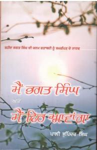 Mein Bhagat Singh Ate Mein Phi Awanga