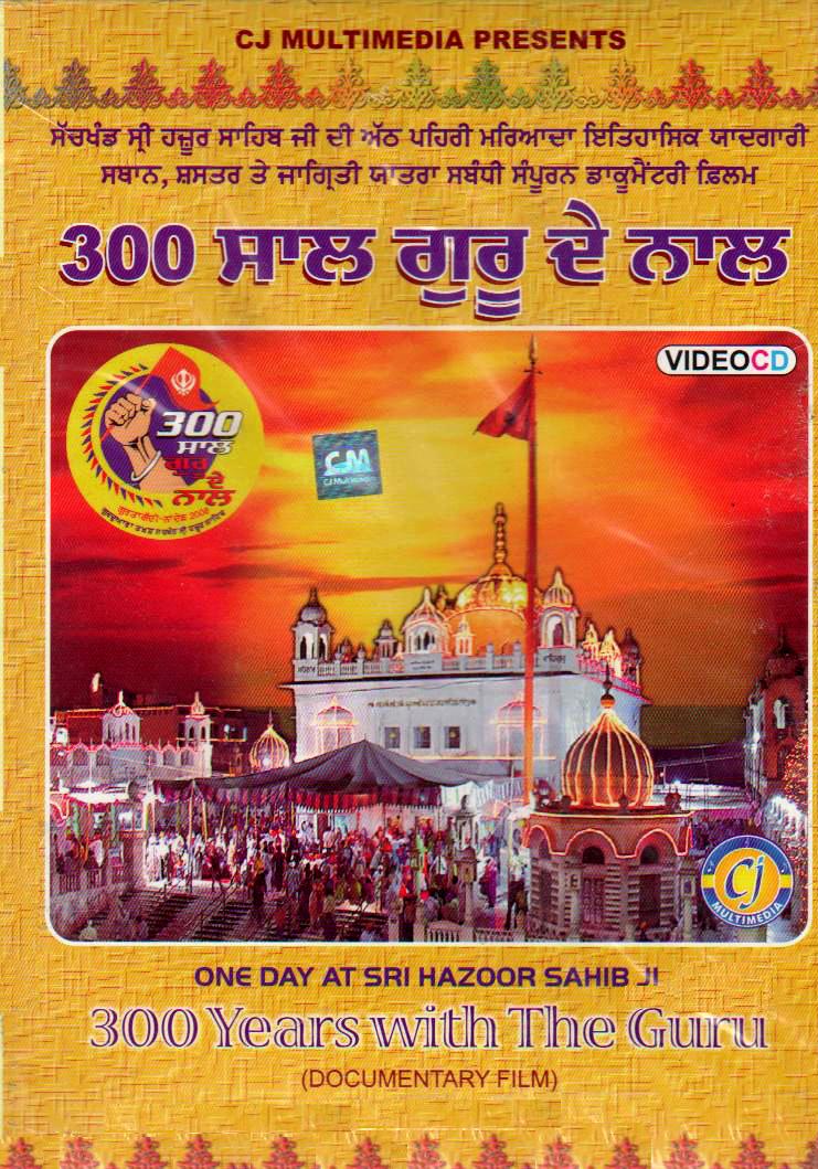 300 saal guru de naal