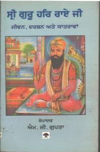 Sri Guru Har Rai Ji