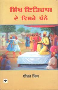Sikh Itihas De Visre Panne