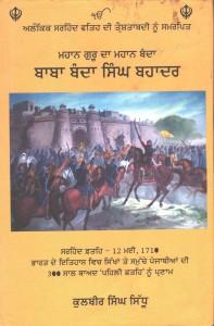 Mahan Guru Da Mahan Banda Baba Banda Singh Bahadar