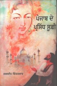 Punjab De Parsidh Sufi