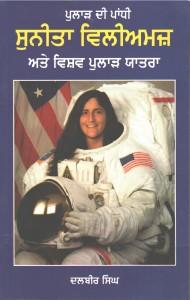 Sunita Williams Ate Vishav Pular Yatra