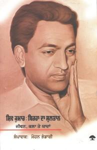 Shiv Kumar Birha Da Sultan Jeevan Kala Te Yaddan