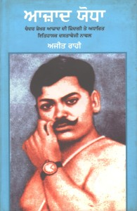 Azad Yodha