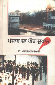 Punjab Da Ghor Dukhant