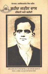 Shaheed Jatin Dass Jeevan Ate Shaheedi
