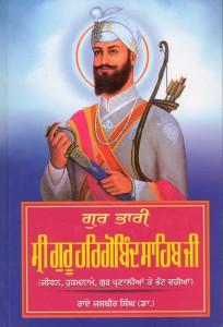 Guru bhari shri guru harigobind sahib ji