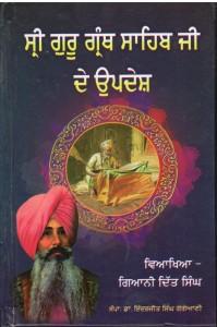 Sri Guru Granth Sahib Ji De Updesh