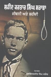 Shaheed Kartar Singh Sarabha Jeevani Ate Shaheedi