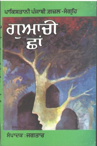 Guachi Chhan (A Collections of Pakistani Ghazals in Punjabi)