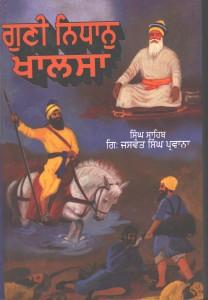 Guni Nidhan Khalsa (HB)