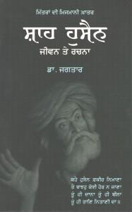 Mittran Di Mijmaani Khaatar (Shah Hussain Jeevan Te Rachna)