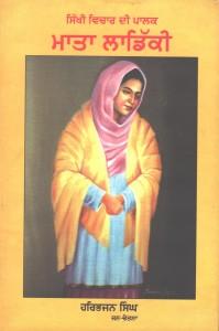 Sikhi Vichar Di Palak Mata Ladhiki
