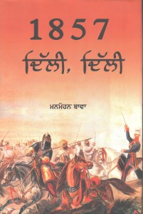 1857 Delhi, Delhi