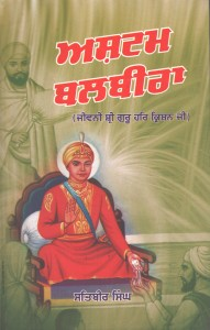 Ashtam Balbira (Biography of Sri Guru Harkrishan Ji)