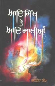 Aad Sikh Te Aad Sakhian
