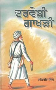 Darveshi Gakhri