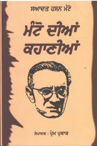 Manto Diya Kahaniya