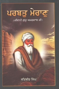 Parbat Mairan (Biography of Guru Amar Dass Ji)