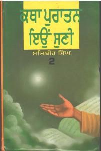 Katha Puratan Eyun Suni (Part-II)