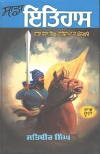 Sada Itihas (Part-II) (Punjab Da Itihas 1708-1799)