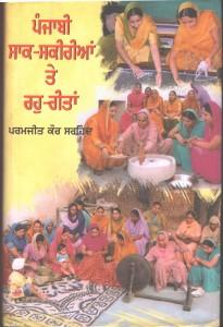 Punjabi Saak Sakiri An Te Rahu Reetan
