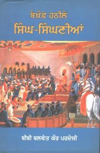Bekauhf Hathile Singh Singhnian