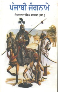 Punjabi Jangname