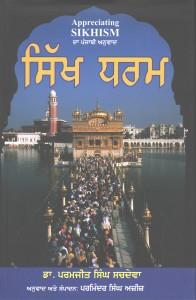 Sikh Dharam