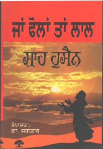 Jaan Pholan Tan Lal (Shah Hussain Jeevan Te Rachna)