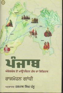 Punjab Aurangzeb Ton Mountbatten Tak Da Itihaas