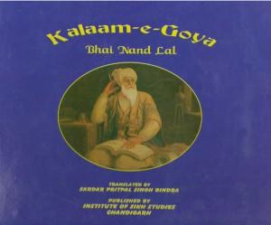 Kalaam E Goya Bhai Nand Lal