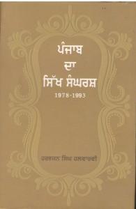Punjab Da Sikh Sangrash (1978-1993)