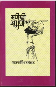 Shaheedi Khumarian (A Collection of Patriotic Poems)